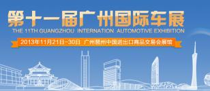2013广州国际车展