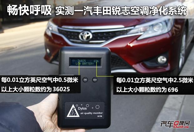 畅快呼吸测一汽丰田锐志空调净化系统