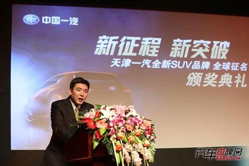 天津一汽新品牌征名晋阶颁奖仪式在津举行