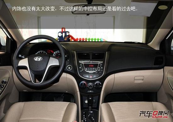 仅有细节改变 图解北京现代新款瑞纳
