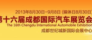 2013年成都国际车展