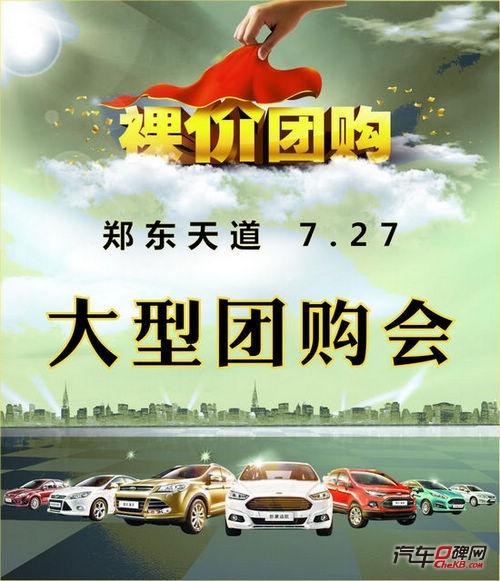 河南郑东天道福特4s店--夏季大型团购会