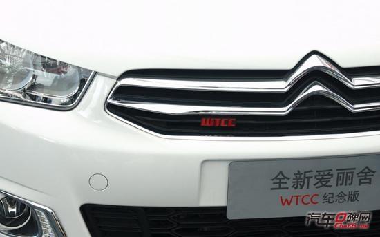 前脸新增WTCC标识