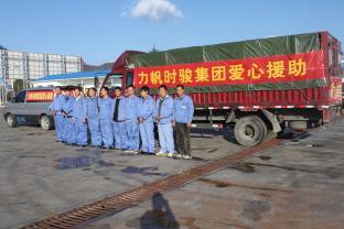 力帆时骏集团开赴中缅边境援助缅甸灾民