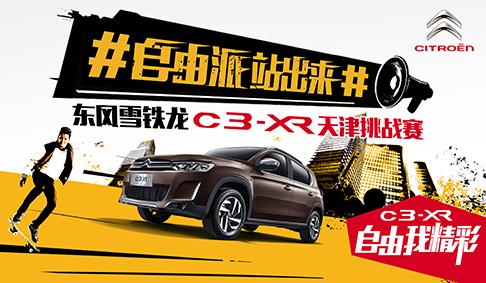 自由派 站出来 ——东风雪铁龙C3-XR天津挑战赛,邀您来战