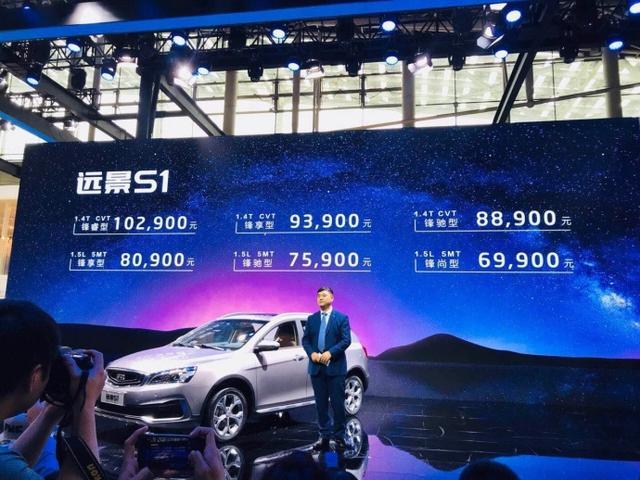 吉利远景S1广州车展上市 售价6.99万元起