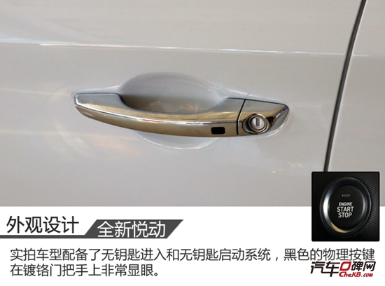全面升级换代 全新悦动郑州新车图解
