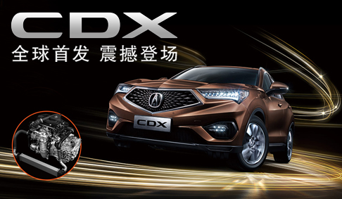 CDX 全球首发 震撼登场