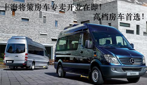 上海将策房车专卖开业在即!高档房车首选!