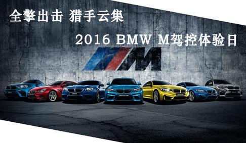 全擎出击 猎手云集 2016 BMW M驾控体验日
