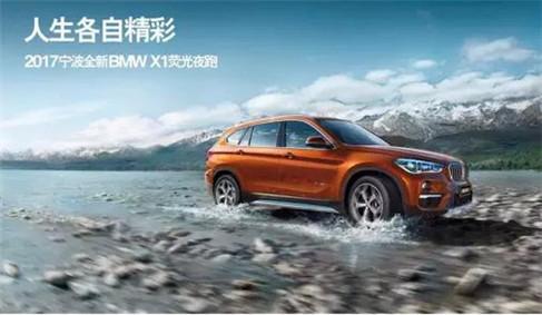"BMW让你成为夜里最亮的""Running Star"""