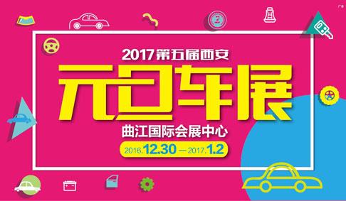 2017第五届西安元旦车展