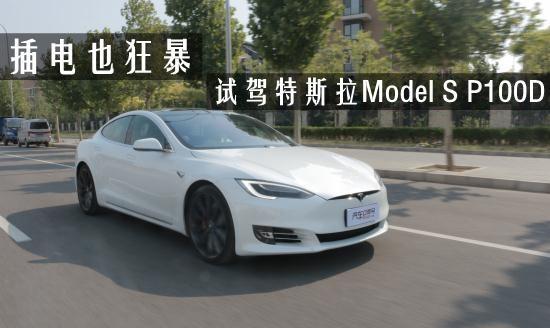 插电也狂暴 试驾特斯拉Model S P100D