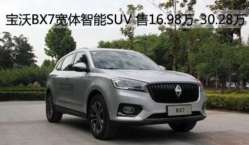 宝沃首款SUV--BX7郑州实拍 售16.98万起