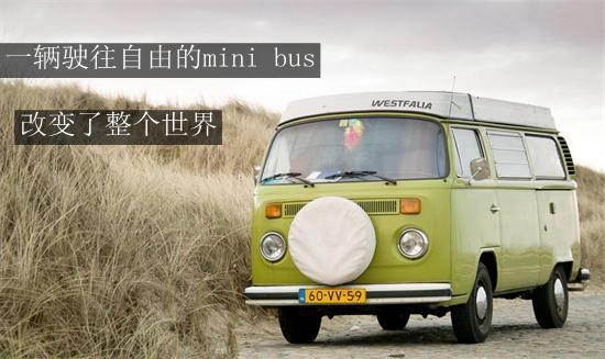一辆驶往自由的mini bus 改变了整个世界
