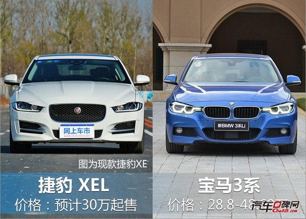 捷豹国产XEL年内上市 搭全新2.0T/动力超奥迪A4L-图4