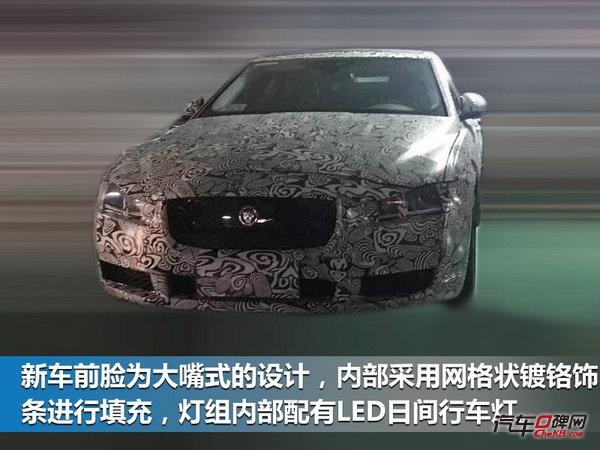 捷豹国产XEL年内上市 搭全新2.0T/动力超奥迪A4L-图6