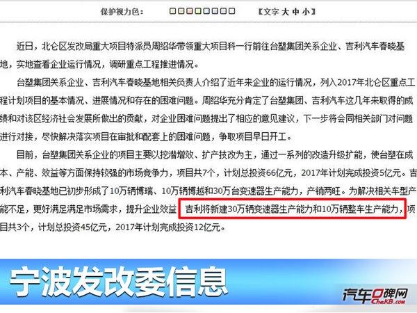 """吉利将斥资45亿扩产春晓基地 释放""""博系""""压力-图2"""