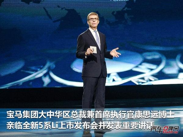 宝马全新一代5系Li正式上市 售XX-XX万元-图1