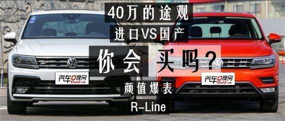 进口TIGUAN R-Line比国产途观L贵近20万到底值不值?