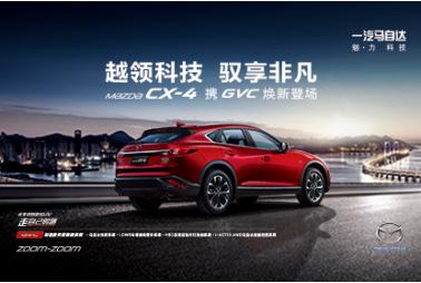 一汽马自达CX-4 汽车团购!