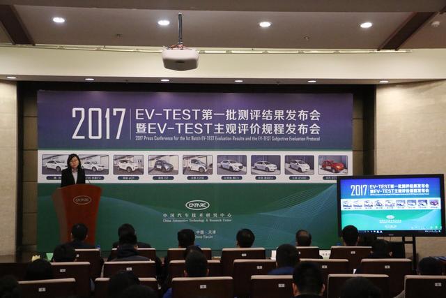EV-TEST 第一批测评结果及主观评价规程发布