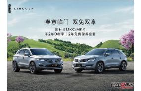 北京林肯MKC/MKX限时团购 火热招募中!